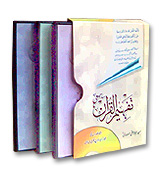 tafheem20cds - Tafheem-ul-Quran Audio MP3 CD Set
